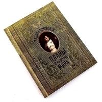 """Блокнот-ежедневник """"Наполеоновские планы покорения Мира"""""""