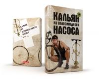 """Обложка для книги """"Кальян из велосипедного насоса"""""""