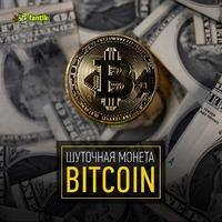 "Шуточная монета ""Bitcoin"""