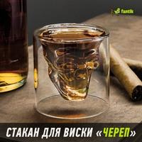"""Стакан для виски """"Череп"""""""