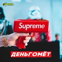 "Деньгомёт ""Super Gun"""