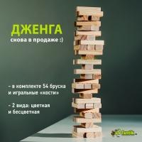 """Настольная игра """"Дженга"""""""