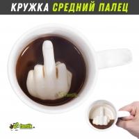 """Кружка """"Средний палец"""""""