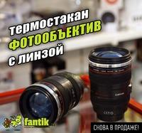 Термостакан-Фотообъектив