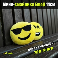 """Мини-подушечки """"Emoji"""""""