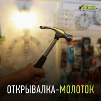 Открывалка-молоток