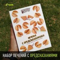 Набор печений с предсказаниями (12шт)