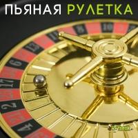 Настольная игра Пьяная рулетка