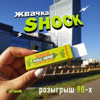 Жвачка-шокер Chewing Gum Shock