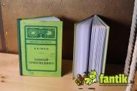 """Книга для записей """"Записки сумасшедшего"""""""